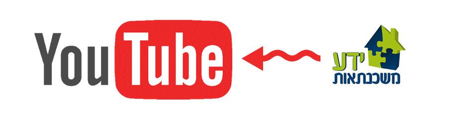 ערוץ-היוטיוב-של-ידע-משכנתאות